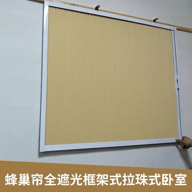 厂家直销蜂巢帘-- 蜂巢帘批发-广东蜂巢帘采购价格- 广东蜂巢帘全遮光