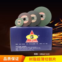 高精度树脂超薄切割片180x0.7x32研磨砂轮角磨机高速切割片