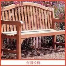 请查看!江西公园长椅定制厂家哪家好 公园长椅销售价格-广州市番禺区沙湾谐诚家具加工厂
