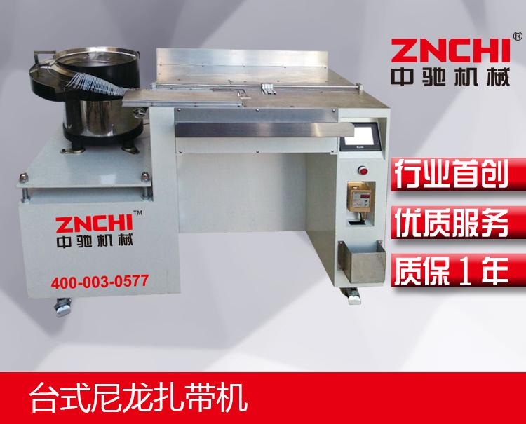 台式尼龙扎带机 高产量自动绕线扎线机 自动尼龙扎带机 欢迎来电订购