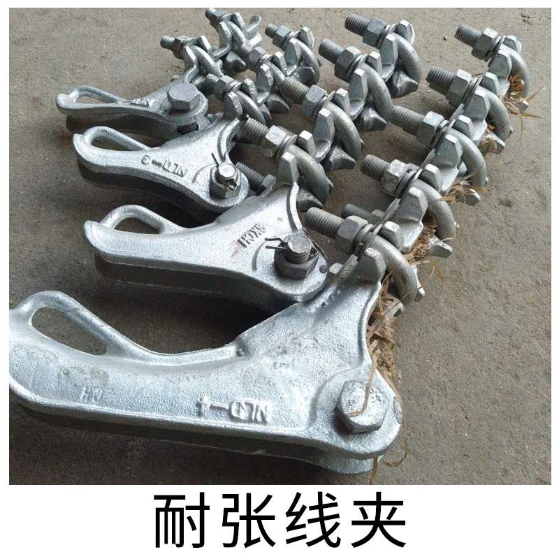 供应耐张线夹生产商报价表、耐张线夹厂家直销销售