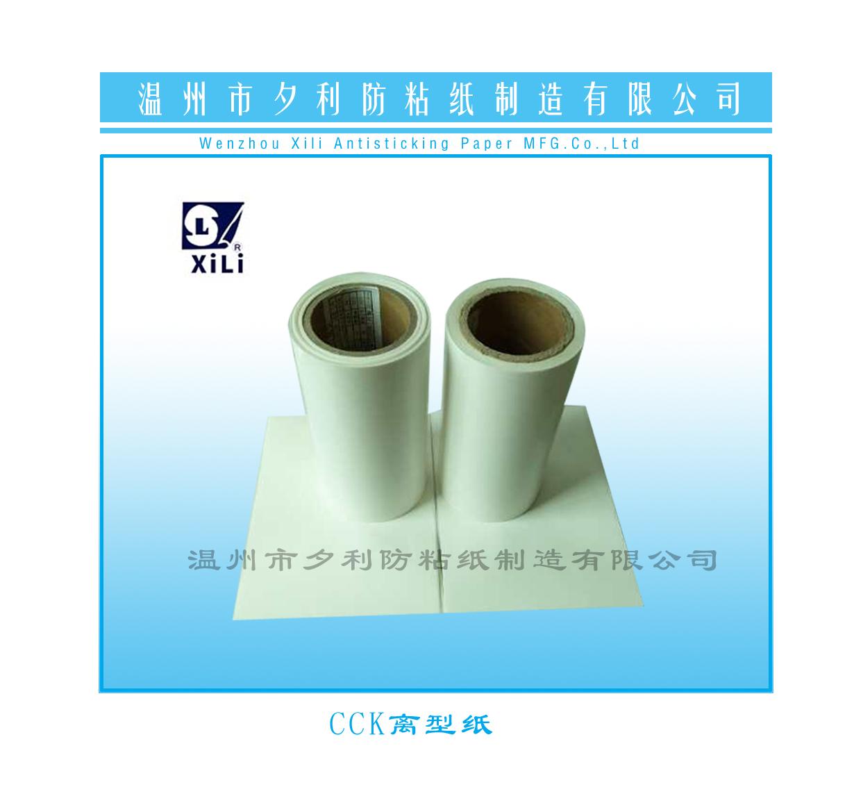 厂家供应涂布  浙江CCK离型纸   品质保障