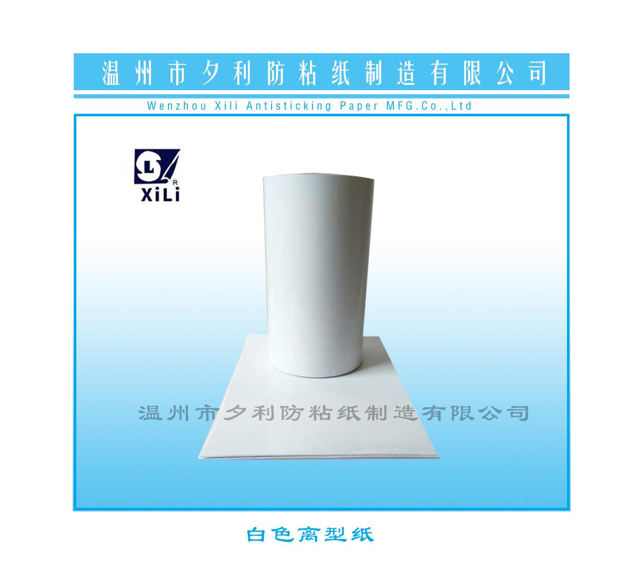 厂家专业提供高品质140g  白色离型纸   离型纸单面   白色格拉辛硅油纸 白色离型纸硅油纸