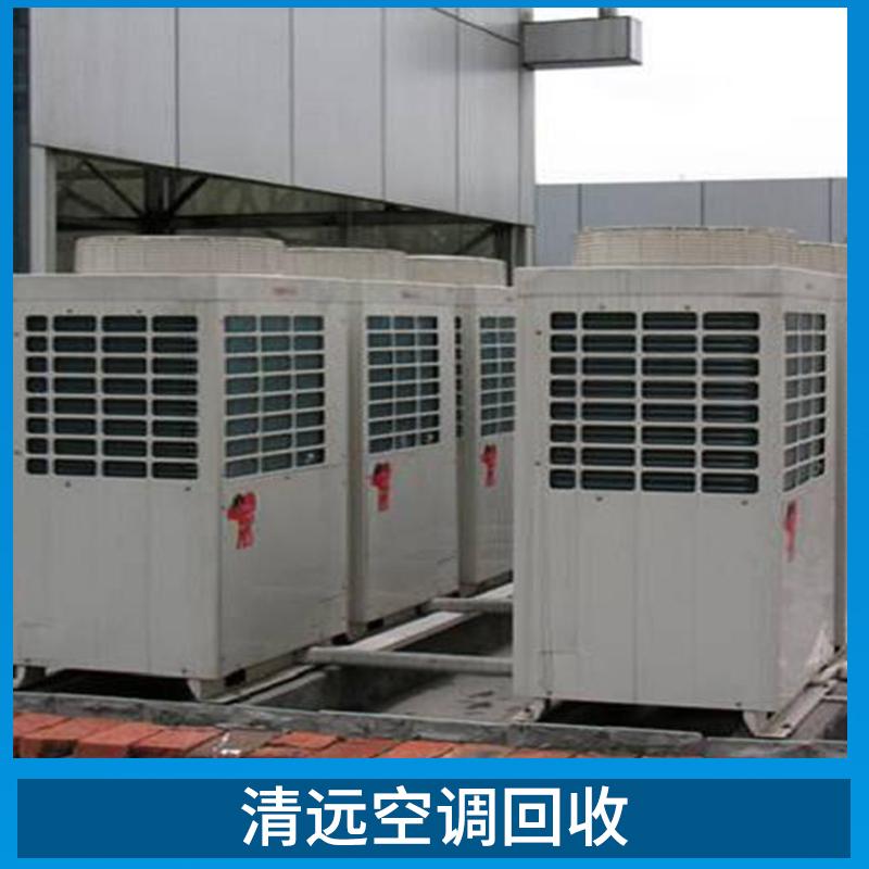 清远空调回收图片/清远空调回收样板图 (2)