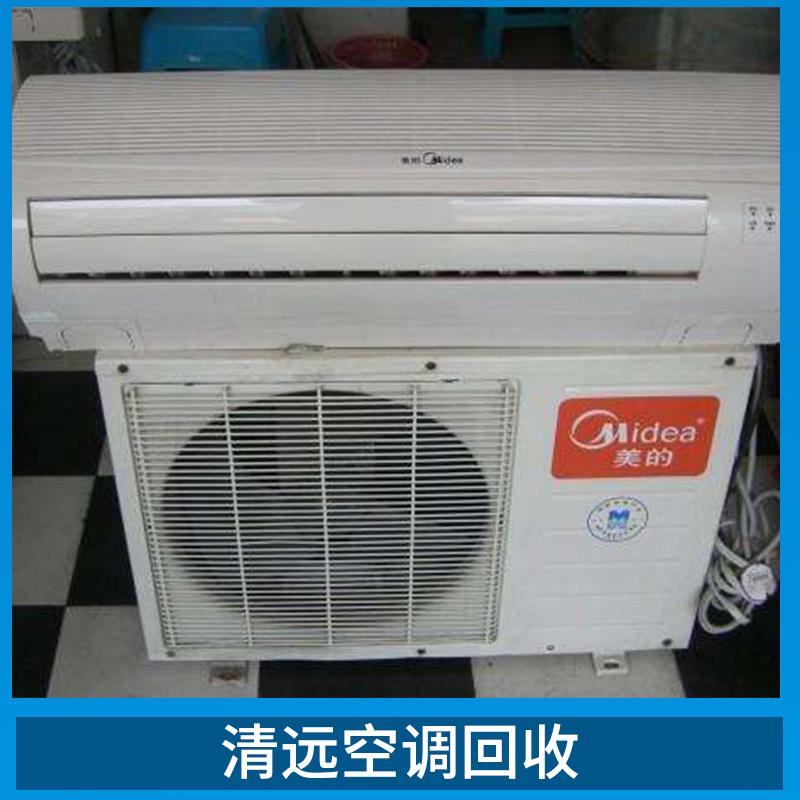 清远空调回收图片/清远空调回收样板图 (1)