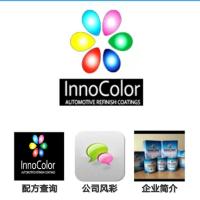 InnoColor智能调色系统,InnoColor汽车漆加盟-工业漆-广告漆调色,调漆店加盟哪家好?