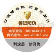 武汉防伪标签电码防伪商标制作激光图片