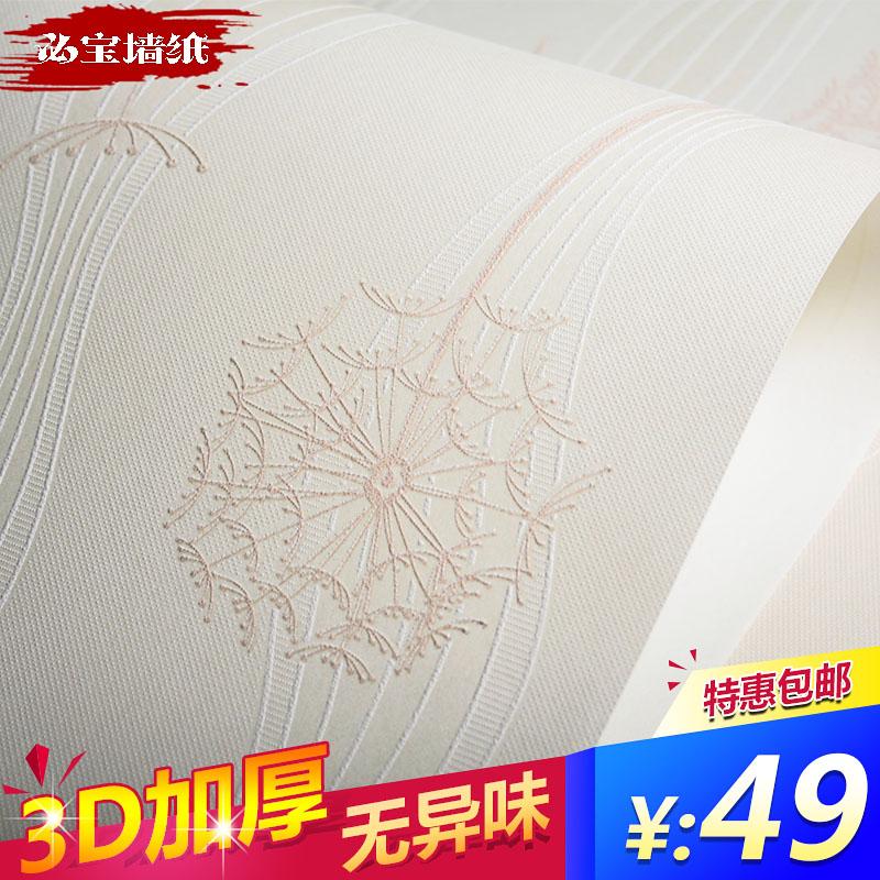韩式田园风无纺布墙纸清新甜美粉色墙纸3D立体蒲公英现代卧室壁纸