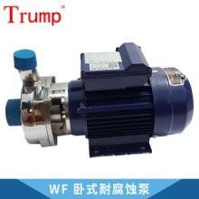 厂家直销  WF 卧式耐腐蚀泵 卧式管道离心泵 卧式循环泵 卧式离心泵价格 旋涡泵批发