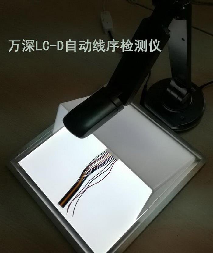 供应万深LC-D型线束颜色顺序检测仪端子线颜色顺序检测仪