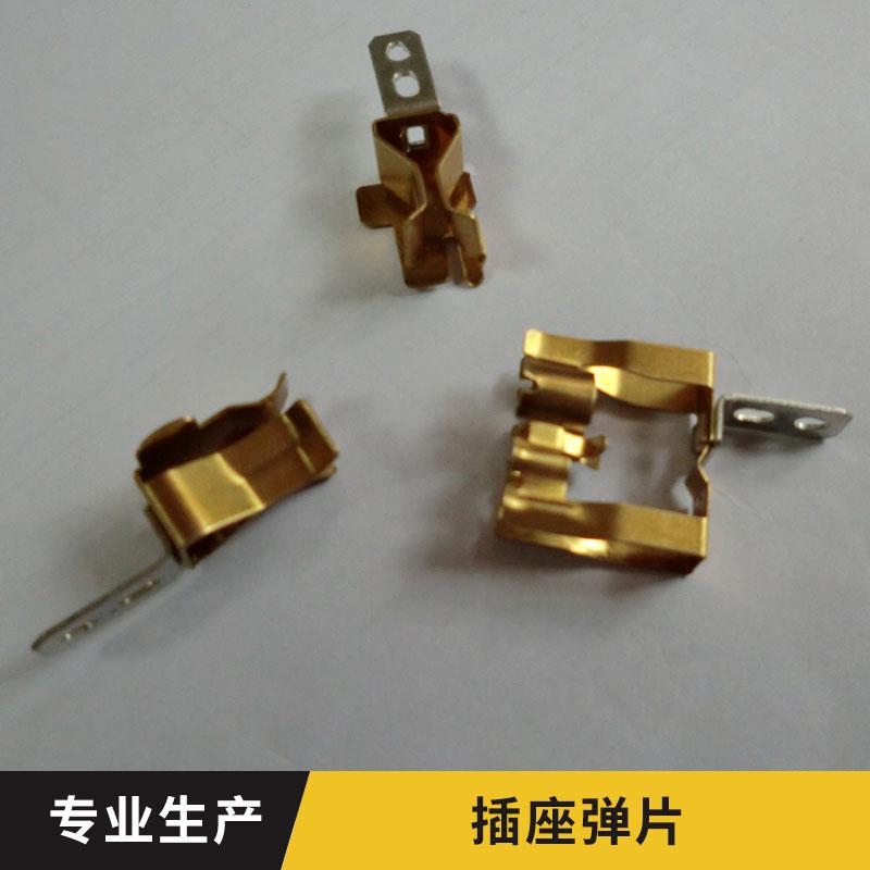 供应插座弹片 多种规格弹片 五金配件各类冲压件 厂家批发量大价优