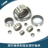 工业机床机械设备用滚针轴承和组全滚针轴承高精密不锈钢圆柱滚子轴承