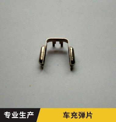 车充弹片图片/车充弹片样板图 (4)
