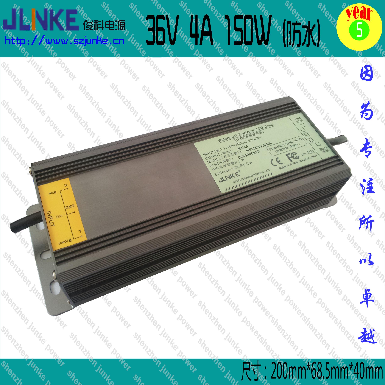36V4A 150W防水电源