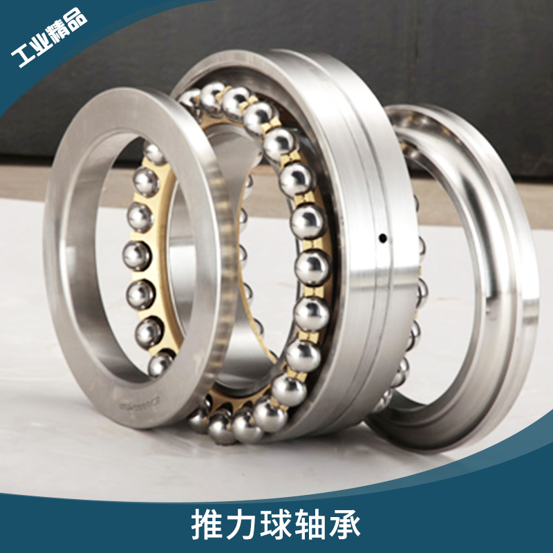 不锈钢单向/双向推力球轴承高载荷调心球面推力球滚动轴承厂家直销