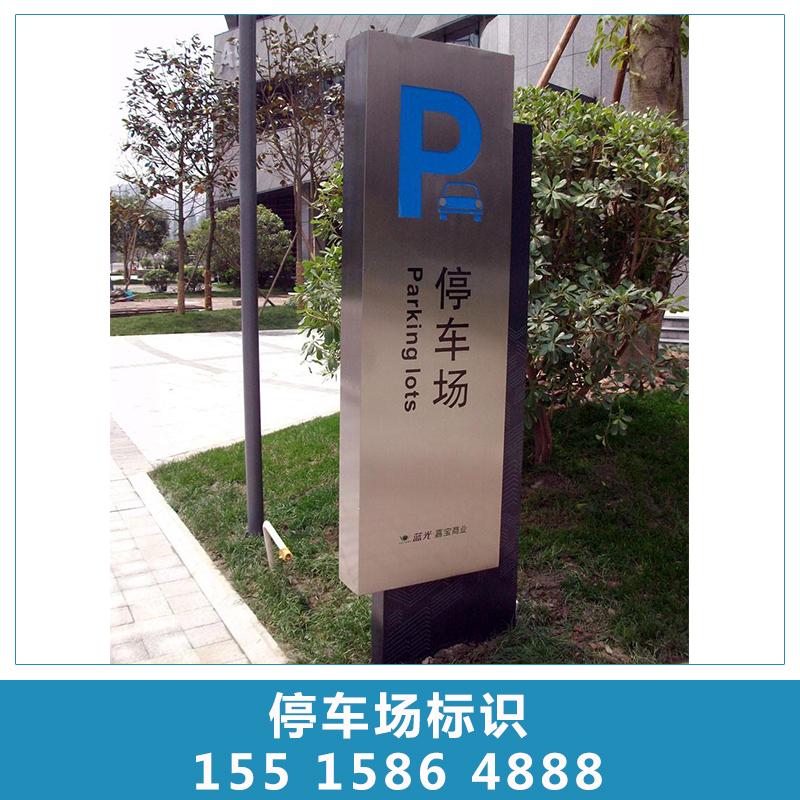 停车场标识厂家直销 地下停车场标识 停车库出入口指示牌 地下停车场指示牌