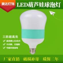 奥达Audar葫芦娃系列LED节能灯生产厂家LED节能灯供应商 奥达Audar葫芦娃系列厂家直销