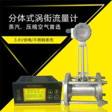 分体式涡街流量计厂家直销-上海佰质仪器仪表有限公司