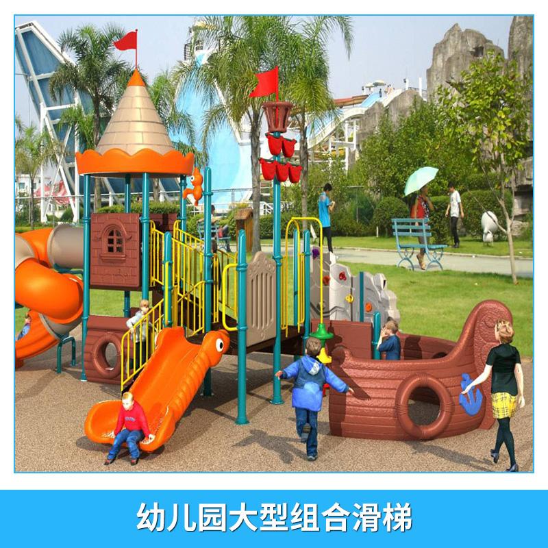 供应幼儿园大型组合滑梯 儿童户外滑梯组合 大型儿童城堡滑梯设备