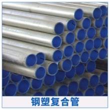 天津钢塑复合管厂家批发内部镀锌精益管 镀锌衬塑管  热水管 给水Pe管 量大优惠图片