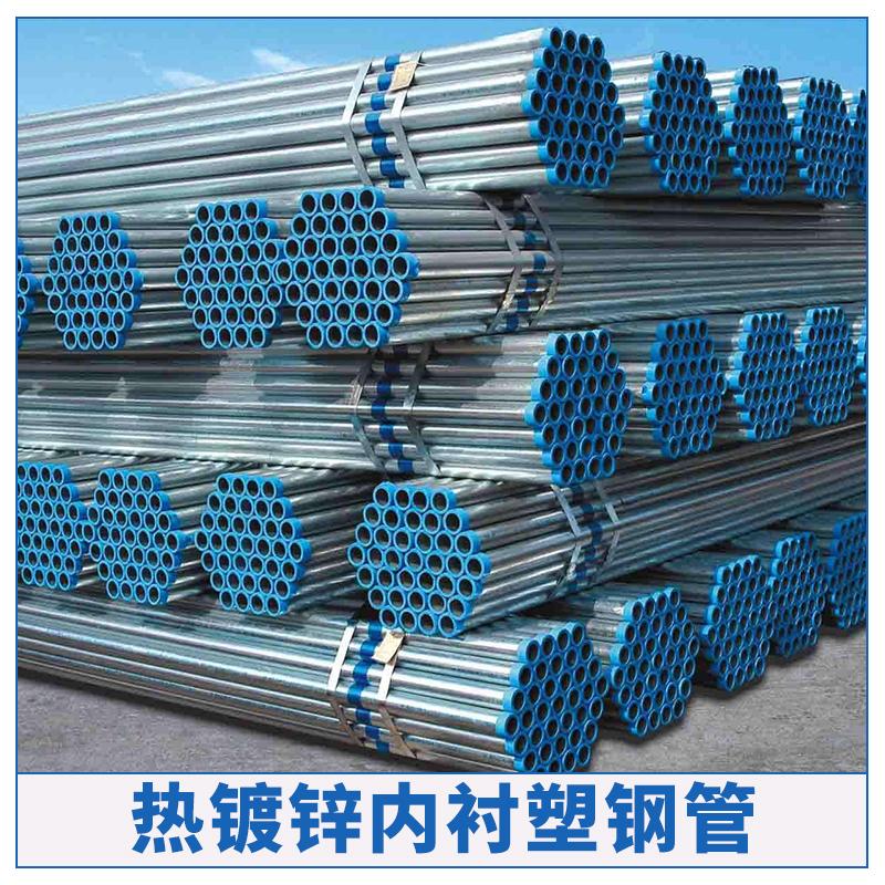 天津厂家直供热镀锌内衬塑钢管  钢塑镀锌管 衬塑钢管 钢塑复合管衬塑管