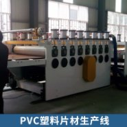 PVC塑料片材生产线图片