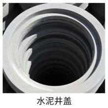 水泥井盖排水沟盖板 混凝土井盖水泥井盖批发 水泥复合井盖厂家直销批发