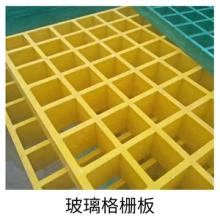 定制玻璃格栅板 洗车房格栅玻璃钢网格板 玻璃格栅板产品 定制栅板批发