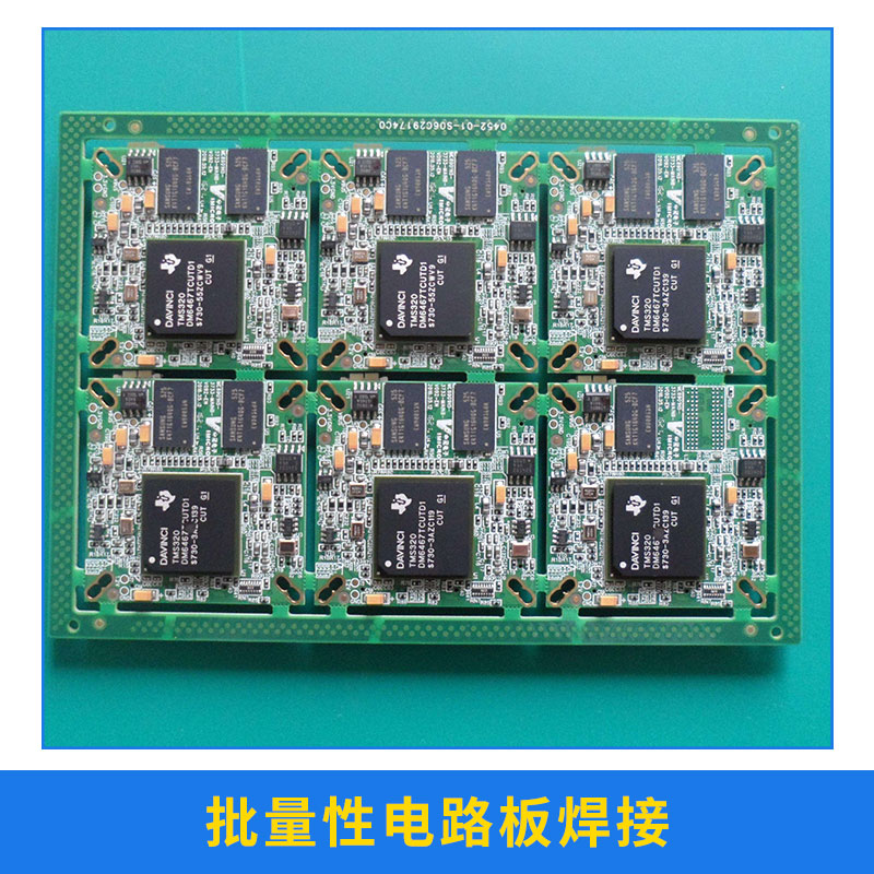 批量性电路板焊接 线路板集成电路加工 电子元器件电子产品加工