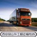西安到山东工程运输专线图片