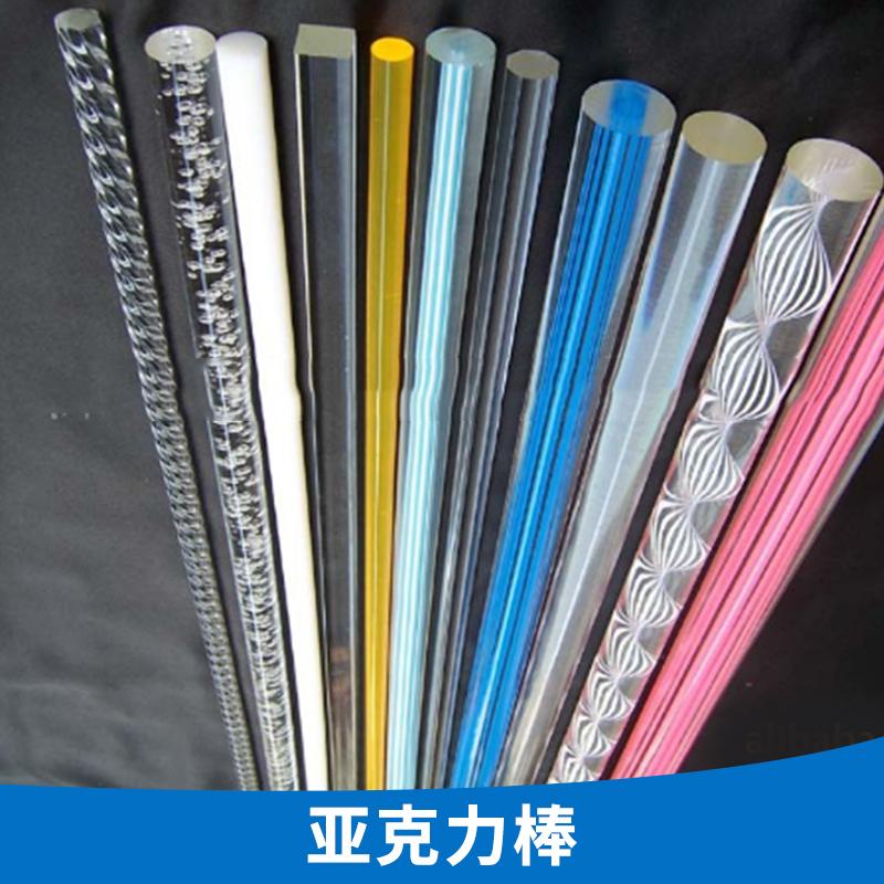 亚克力棒 透明亚克力棒 多规格有机玻璃棒 亚克力气泡棒 欢迎来电定制
