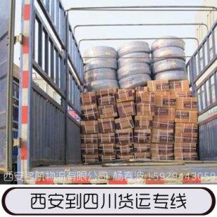 西安到四川货运专线图片