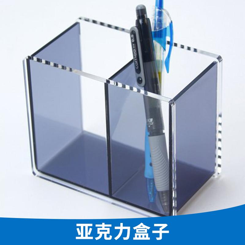 亚克力盒子 高透明塑料盒 PS胶盒 亚克力塑胶透明盒子 欢迎来电定制