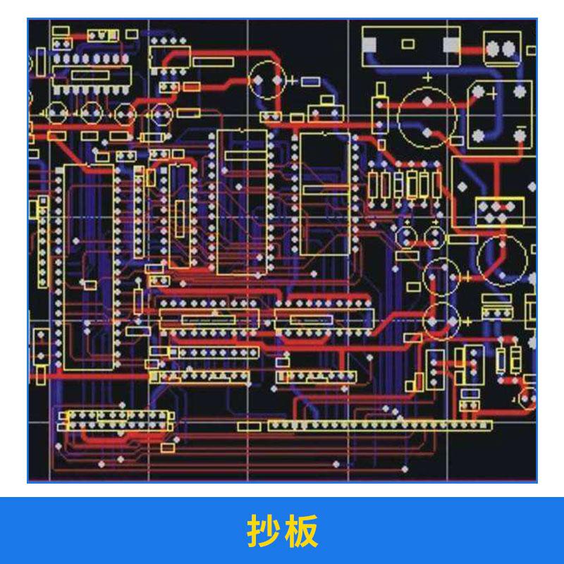 供应抄板 电路板克隆仿制 文件提取解密 电子产品全套克隆技术