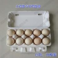 10枚土鸡蛋包装盒 纸浆蛋托蛋盒图片
