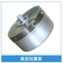 高压柱塞泵图片