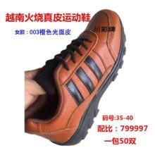 越南火烧牛皮运动鞋厂家 越南川彩手工运动鞋货源批发