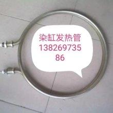 染缸电热管 染缸发热管 染色机发热管