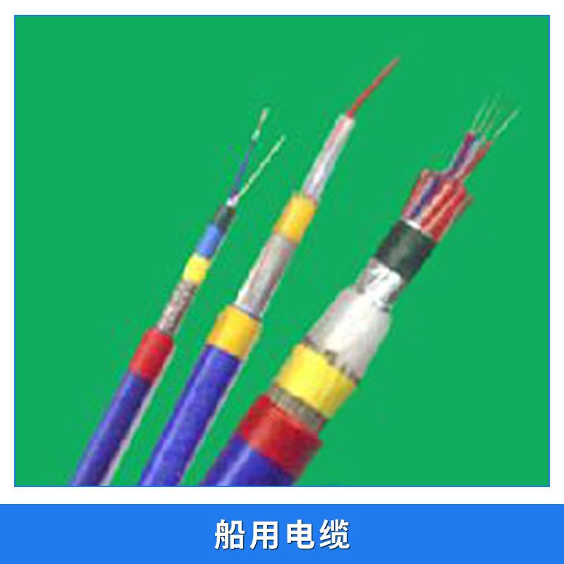 船用电缆图片/船用电缆样板图 (1)