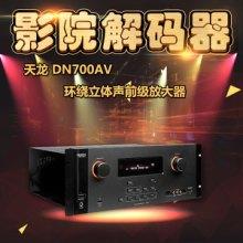 Denon DN-700AV 天龙 7.1AV环绕前级解码器 AV升级款家庭影院影K影吧前级解码器 影院解码器 家庭影院