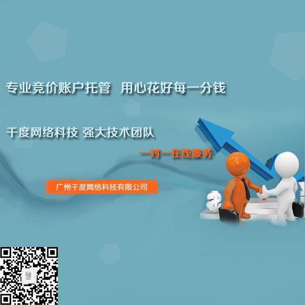 百度360神马竞价开账户推广来找广州千度网络