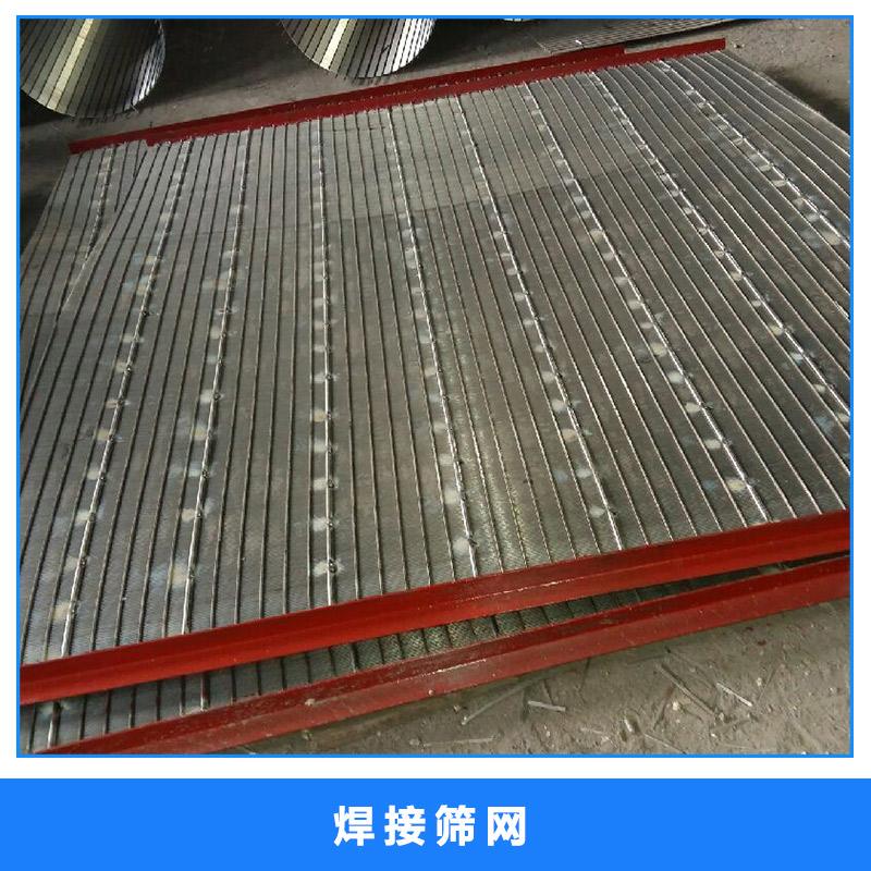 焊接筛网图片/焊接筛网样板图 (3)