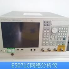 E5071C网络分析仪销售 矢量网络分析仪 射频网络测试仪 欢迎来电咨询批发