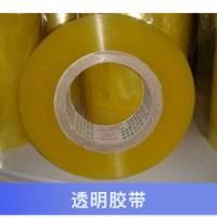 供应热销胶带直销厂家、宜兴胶带厂、宜兴胶带生产厂家、宜兴胶带销售 多种规格透明胶带销售,厂家供应