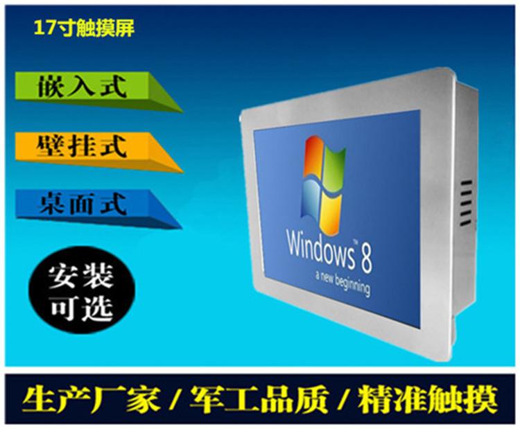 i5win8系统17寸电脑一体机