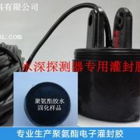 专业生产聚氨酯电子灌封胶  PU胶水 聚氨酯灌封胶 透明水晶胶水