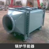锅炉节能器生产 烟气节能器 余热回收换热设备 翅片管换热器 省煤器 厂家直销