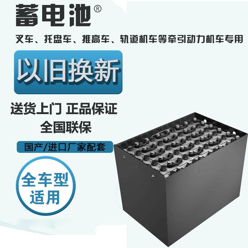 叉车电瓶 电动叉车推高车电瓶组 电动叉车蓄电瓶组厂家高品质日本技术铅酸电瓶组