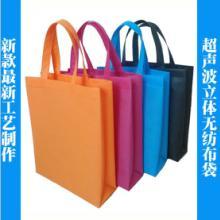 可定制超声波立体无纺布袋超声波热压环保手提购物袋可印刷批发