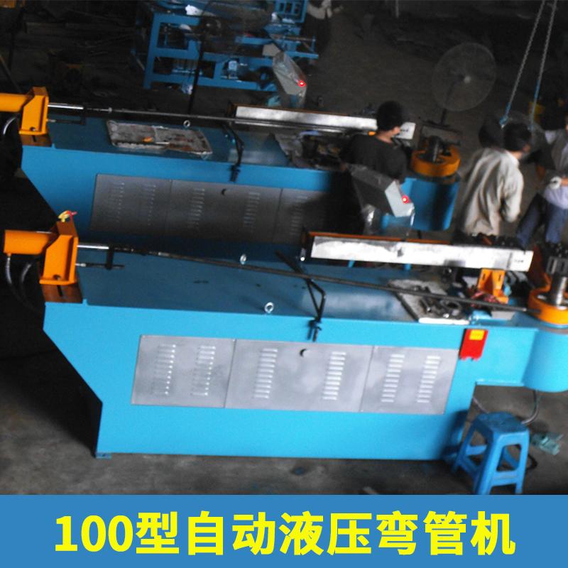 厂家直销 100型自动液压弯管机 单头弯管机 数控液压弯管机